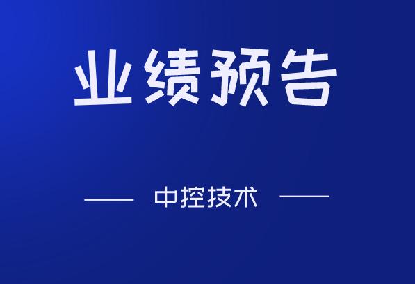 浙江中控技術預計2021年上半年凈利2億元至2.15億元