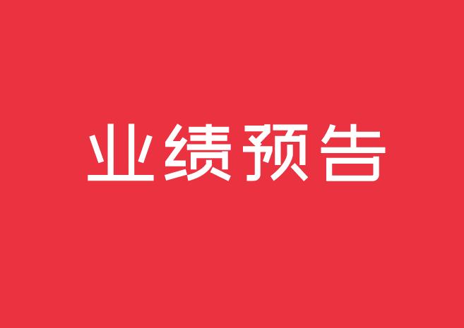 江蘇神通2021年上半年凈利預增25%-50%