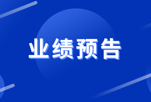 漢威科技2021年上半年凈利潤預增10%至15%
