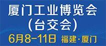 2021厦门工业博览�? /></a> </li>                 <li> <a href=