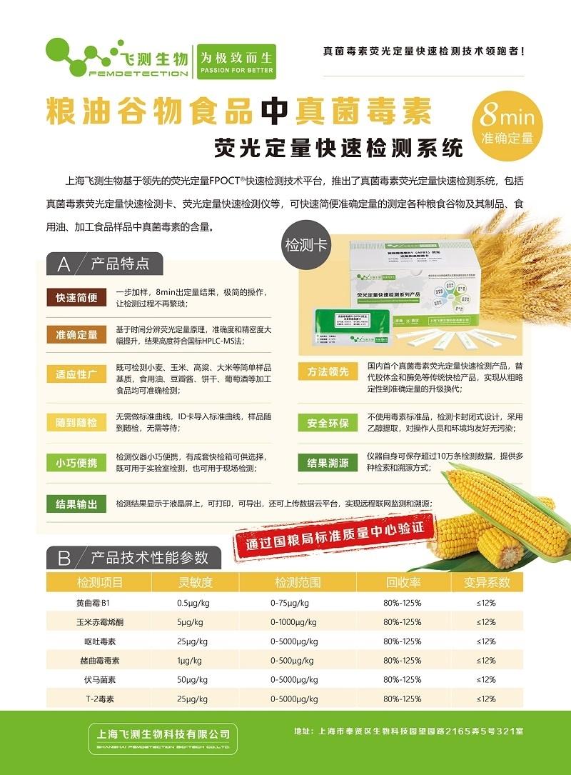 食用油黃曲黴素檢測係統