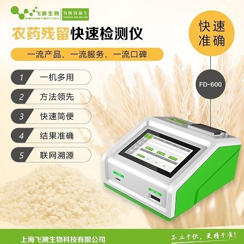 糧食谷物農藥殘留檢測儀