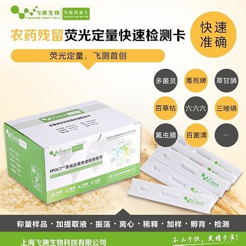 糧食谷物農藥殘留檢測卡