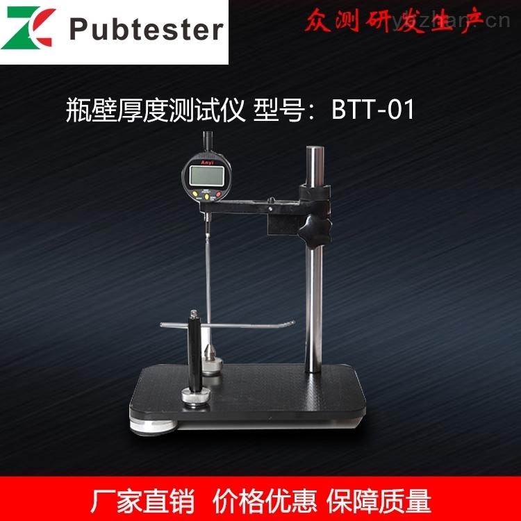 <strong>塑料瓶身厚度测量仪</strong>