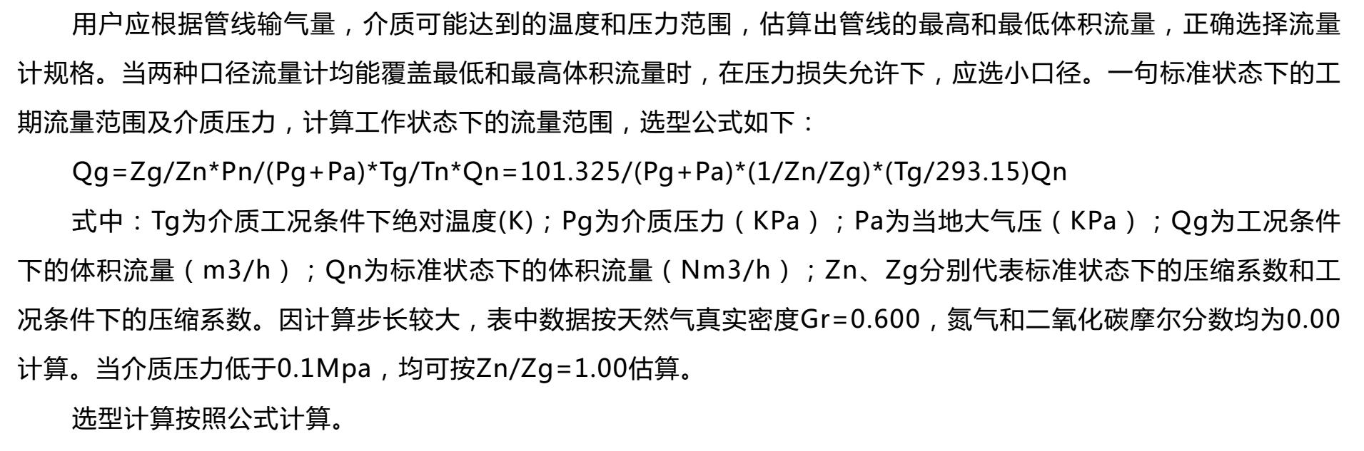 气体涡轮流量计选型方法