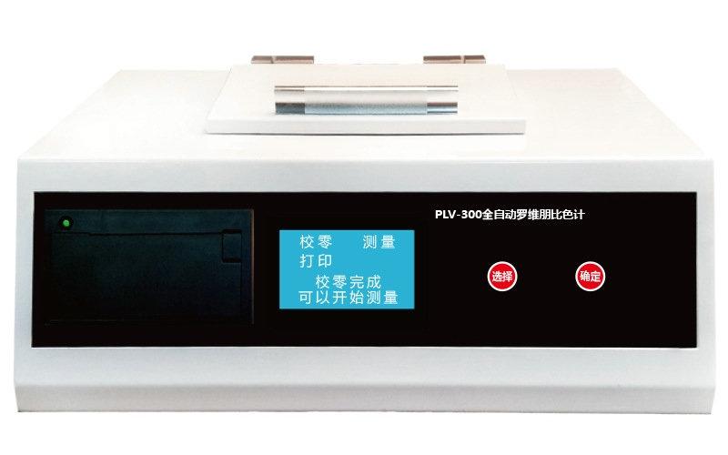 PLV-300全自动罗维朋比色计