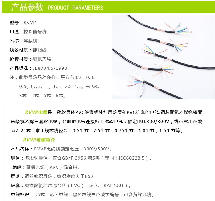 四川屏蔽氟塑料高温线AFP200-1.5厂家直销