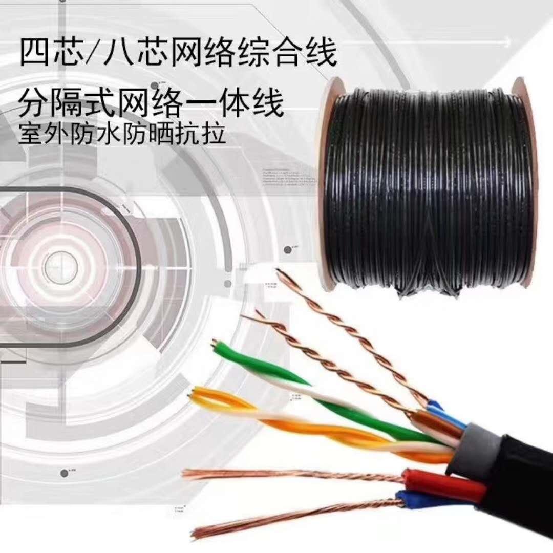 山西省吕梁市f复合缆4芯+RVV2*1.5电缆