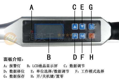 数显式公斤力检测扳手