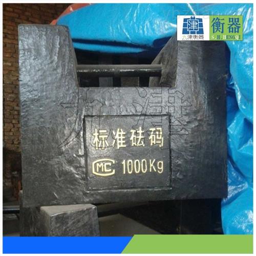 六盘水1T铸铁砝码,1000kg标准砝码