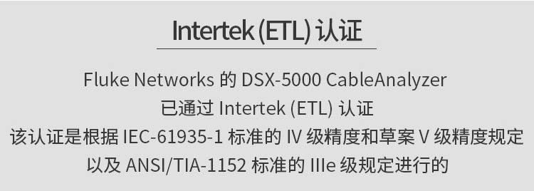 福禄克DSX-5000网线测试仪