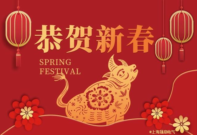 上海晟皋电气关于2021春节放假安排的通知