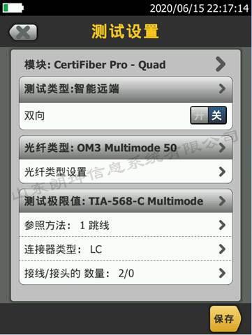 福禄克线缆认证测试仪DSX2-5000 CH中的光纤测试方法