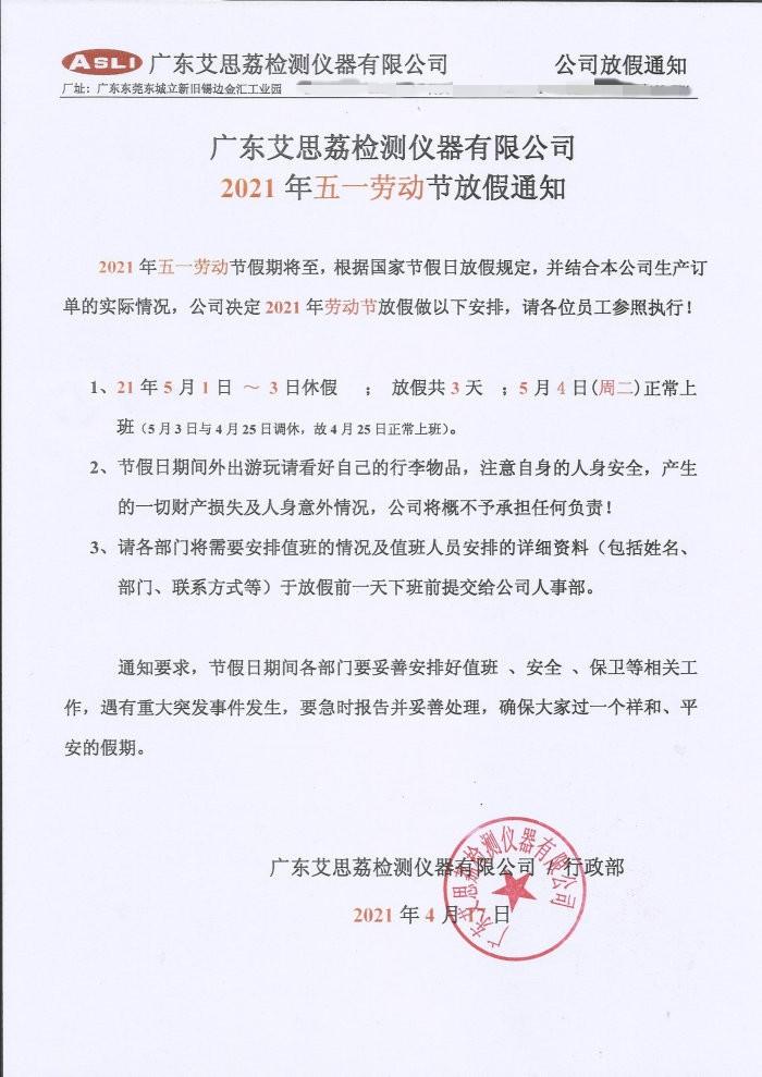2021年廣東艾思荔廠家五一放假通知