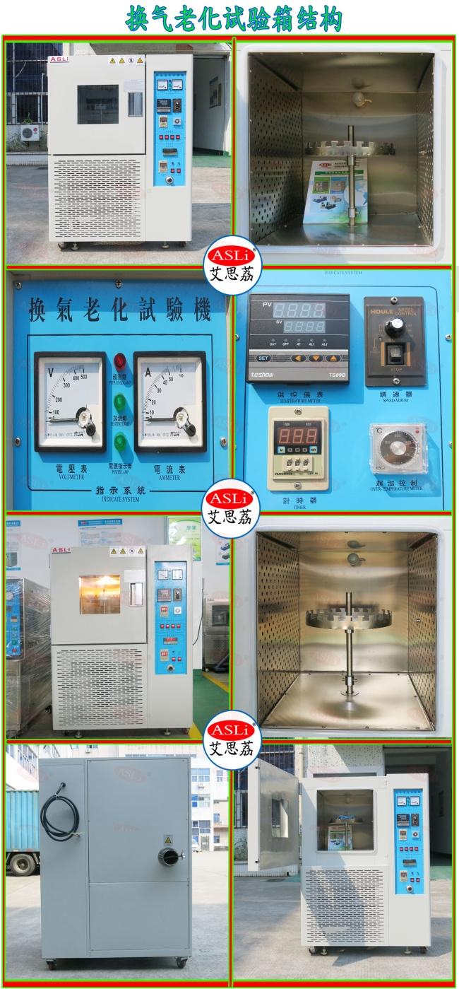 换气老化试验箱 试验机