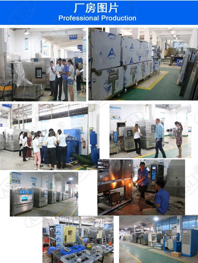 高低温循环检测设备
