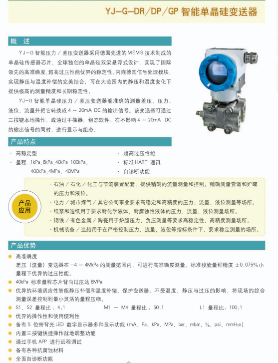 YJ-G-DR-DP-GP<strong><strong><strong><strong><strong><strong><strong><strong>智能单晶硅变送器</strong></strong></strong></strong></strong></strong></strong></strong>.png