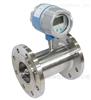 AJWL-50高压型液涡轮流量计